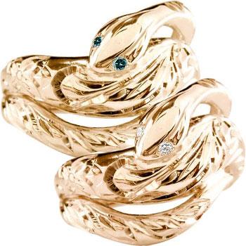 ハワイアン ペアリング 結婚指輪 ダイヤモンド ブルーダイヤモンド 蛇 スネーク ピンクゴールドk18