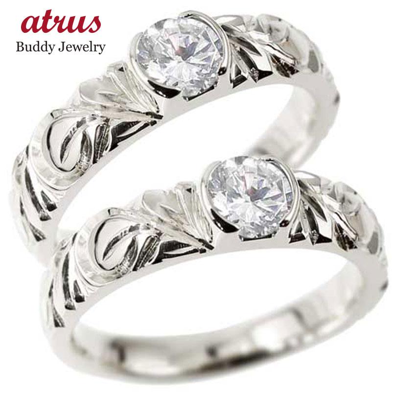 鑑定書付き ハワイアンジュエリー ペアリング プラチナ ダイヤモンド 結婚指輪 マリッジリング 一粒 大粒 SI