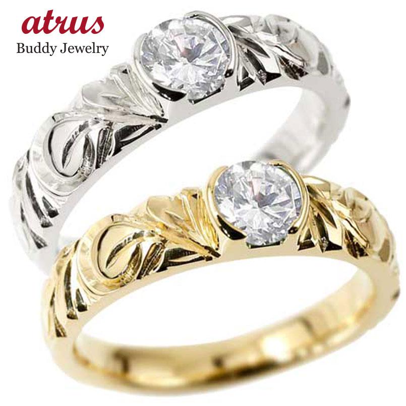 ハワイアンジュエリー ペアリング ダイヤモンド 結婚指輪 マリッジリング イエローゴールドk18 ホワイトゴールドk18 一粒 大粒