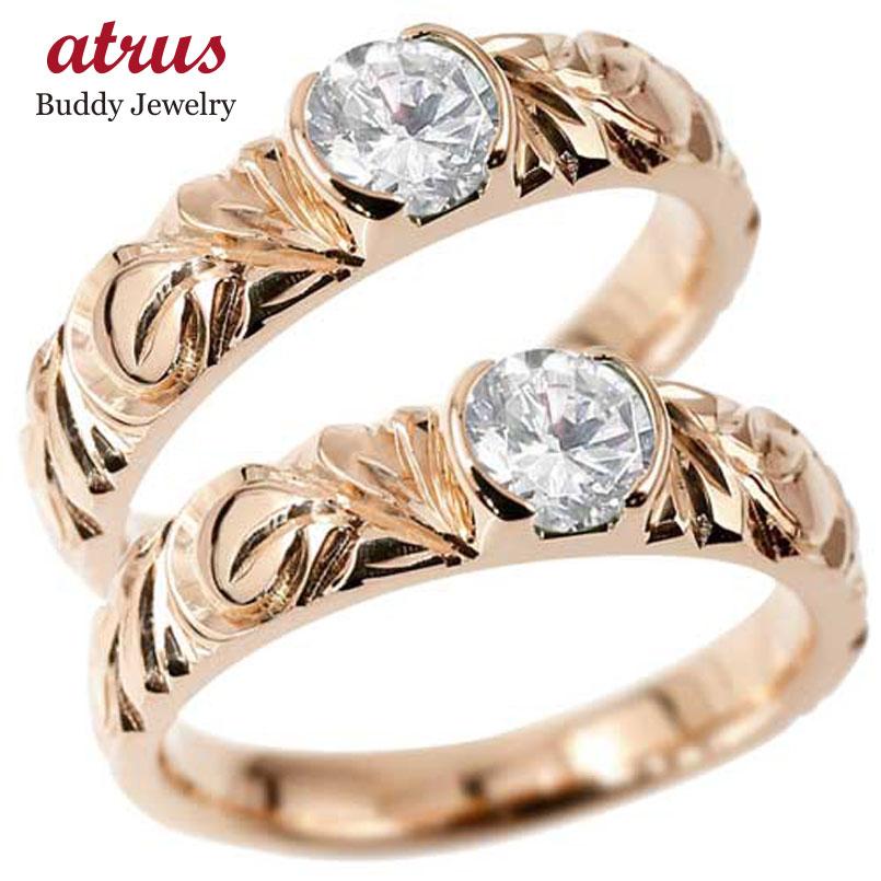 ハワイアンジュエリー ペアリング ダイヤモンド 結婚指輪 マリッジリング ピンクゴールドk18 一粒 大粒