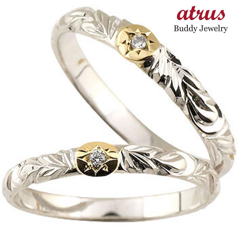 ハワイアンジュエリー ペアリング 結婚指輪 一粒ダイヤモンド マリッジリング ホワイトゴールドk18 コンビ