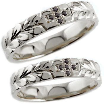 ハワイアンジュエリー ペアリング プラチナ クロス ブラックダイヤモンド ダイヤモンド ダイヤ 結婚指輪 マリッジリング