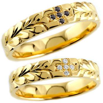 ハワイアンジュエリー ペアリング イエローゴールドk18 クロス ブラックダイヤモンド ダイヤモンド ダイヤ 結婚指輪 マリッジリング