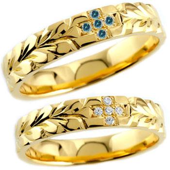 ハワイアンジュエリー ペアリング イエローゴールドk18 クロス ダイヤモンド ブルーダイヤモンド ダイヤ 結婚指輪 マリッジリング