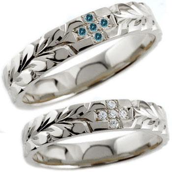 ハワイアンジュエリー ペアリング プラチナ クロス ダイヤモンド ブルーダイヤモンド ダイヤ 結婚指輪 マリッジリング