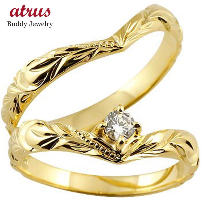 ハワイアンジュエリー イエローゴールド ペアリング ダイヤモンド 結婚指輪 マリッジリング ハワイアンリング V字  k10 カップル