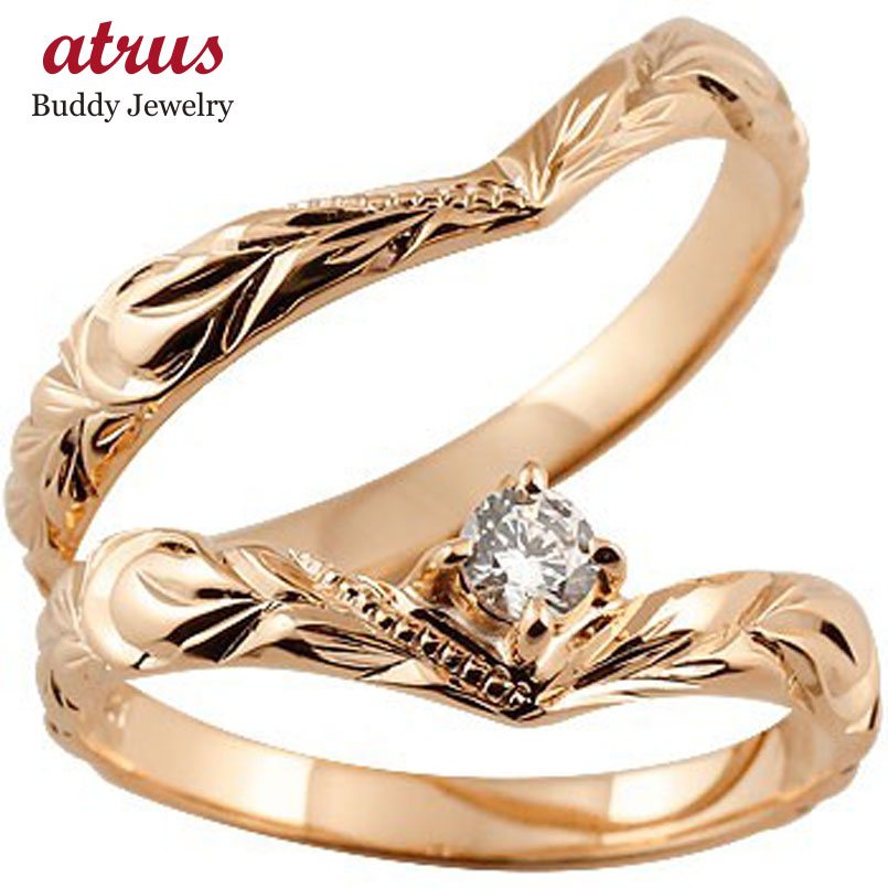 ハワイアンジュエリー ピンクゴールド ペアリング キュービックジルコニア 結婚指輪 マリッジリング ハワイアンリング V字  k18 カップル