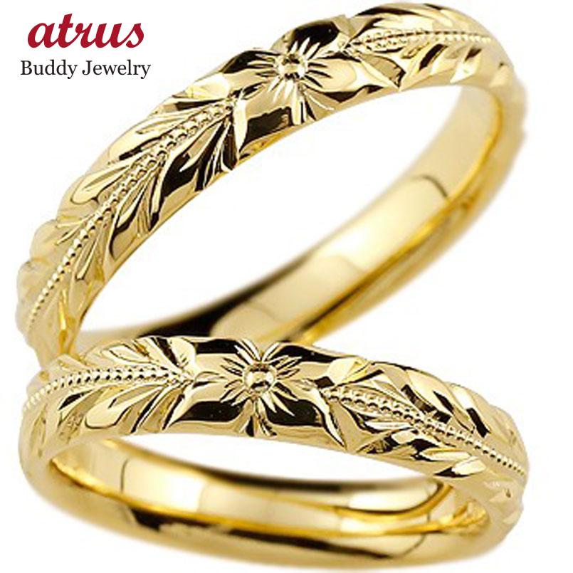 ハワイアンジュエリー ペアリング イエローゴールドk18 結婚指輪 マリッジリング 18金
