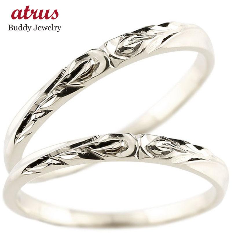 ハワイアンジュエリー ペアリング 結婚指輪 マリッジリング ホワイトゴールドk10 ハワイアンリング ストレート 地金 k10 カップル