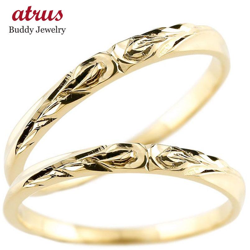 ハワイアンジュエリー ペアリング 結婚指輪 マリッジリング イエローゴールドk18 ハワイアンリング ストレート 地金 k18 カップル
