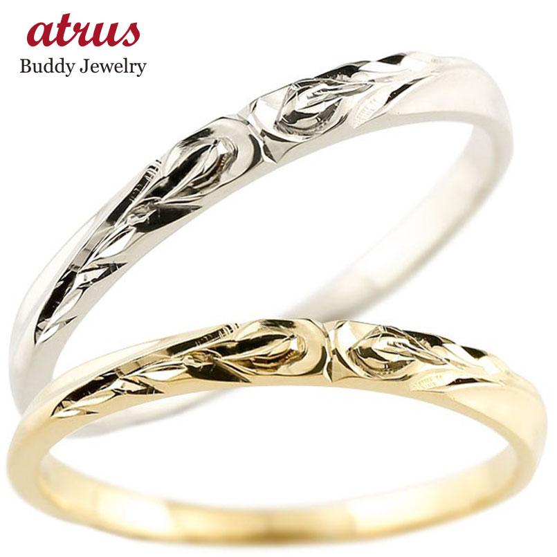 ハワイアンジュエリー ペアリング 結婚指輪 マリッジリング ホワイトゴールドk18 イエローゴールドk18 ハワイアンリング ストレート 地金 k18 カップル