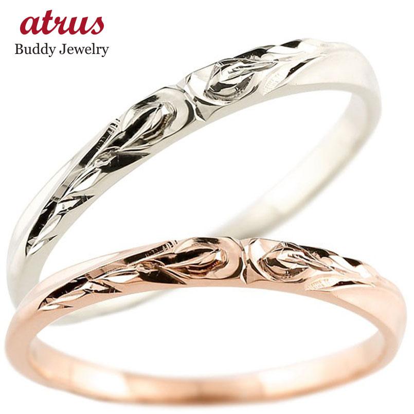 ハワイアンジュエリー ペアリング 結婚指輪 マリッジリング ホワイトゴールドk18 ピンクゴールドk18 ハワイアンリング ストレート 地金 k18 カップル