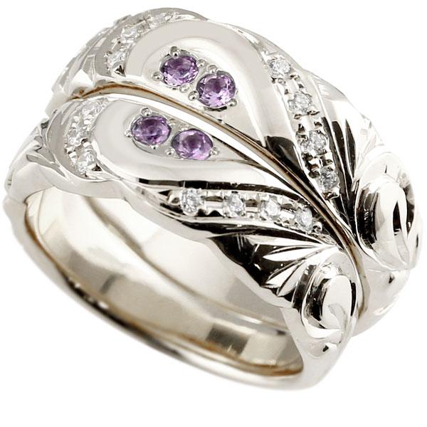 結婚指輪 ペアリング ハワイアンジュエリー アメジスト ダイヤモンド ホワイトゴールドk10 幅広 指輪 マリッジリング ハート ストレート カップル 10金