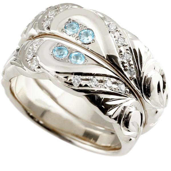 結婚指輪 ペアリング ハワイアンジュエリー ブルートパーズ ダイヤモンド ホワイトゴールドk10 幅広 指輪 マリッジリング ハート ストレート カップル 10金