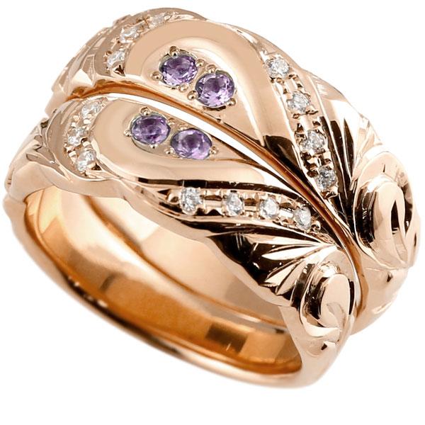結婚指輪 ペアリング ハワイアンジュエリー アメジスト ダイヤモンド ピンクゴールドk18 幅広 指輪 マリッジリング ハート ストレート カップル 18金