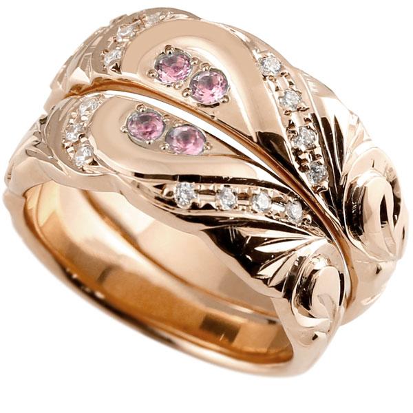 結婚指輪 ペアリング ハワイアンジュエリー ピンクトルマリン ダイヤモンド ピンクゴールドk18 幅広 指輪 マリッジリング ハート ストレート カップル 18金