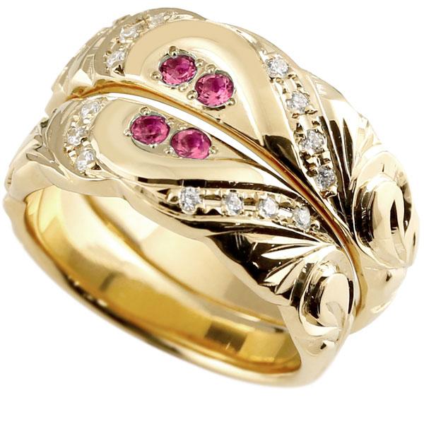 結婚指輪 ペアリング ハワイアンジュエリー ルビー ダイヤモンド イエローゴールドk18 幅広 指輪 マリッジリング ハート ストレート カップル 18金