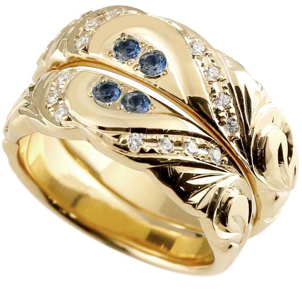 結婚指輪 ペアリング ハワイアンジュエリー サファイア ダイヤモンド イエローゴールドk10 幅広 指輪 マリッジリング ハート ストレート カップル 10金