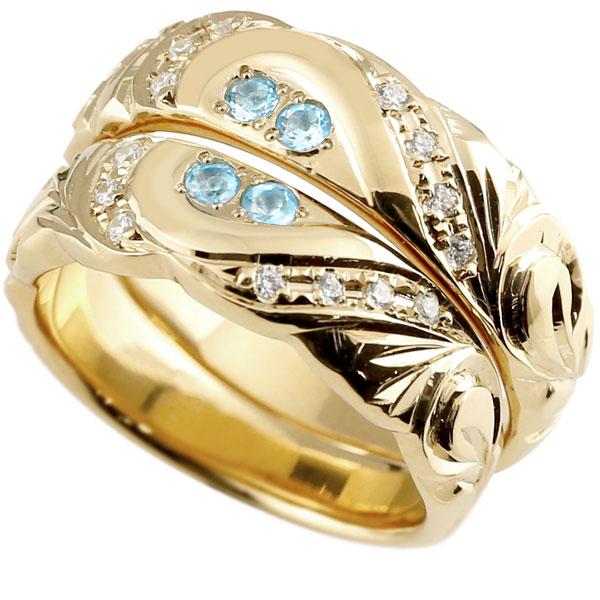結婚指輪 ペアリング ハワイアンジュエリー ブルートパーズ ダイヤモンド イエローゴールドk10 幅広 指輪 マリッジリング ハート ストレート カップル 10金