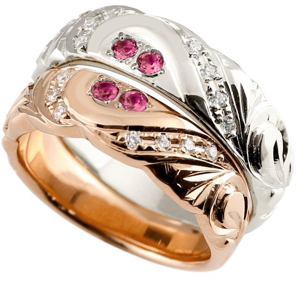 結婚指輪 ペアリング ハワイアンジュエリー ルビー ダイヤモンド プラチナ ピンクゴールドk18 幅広 指輪 マリッジリング ハート ストレート カップル 18金