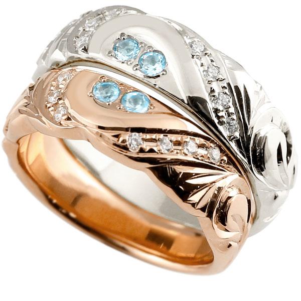 結婚指輪 ペアリング ハワイアンジュエリー ブルートパーズ ダイヤモンド プラチナ ピンクゴールドk18 幅広 指輪 マリッジリング ハート ストレート カップル 18金