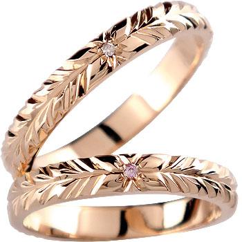 【送料無料・結婚指輪】ペアアクセサリーの中で人気のペアリングダイヤモンドピンクサファイアピンクゴールドk10☆2本セット☆指輪