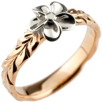 ハワイアンジュエリー リング 指輪 ピンクゴールドk18 プラチナ コンビ プルメリア