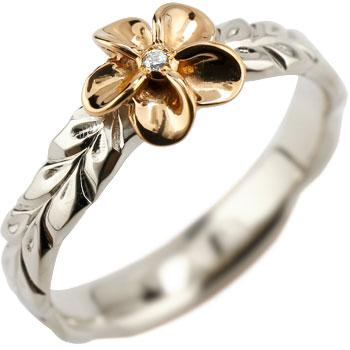ハワイアンジュエリー プラチナ リング ダイヤモンド 指輪 ピンクゴールドk18 コンビ プルメリア