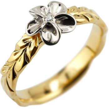 ハワイアンジュエリー リング ダイヤモンド 指輪 イエローゴールドk18 プラチナ コンビ プルメリア