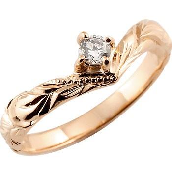 ハワイアンジュエリー ダイヤモンド ピンクゴールドリング 指輪 一粒ダイヤモンド ダイヤ ハワイアンリング k18