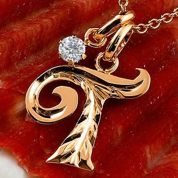ハワイアンジュエリー イニシャル T ネックレス ピンクゴールドk10 ペンダント ダイヤモンド アルファベット レディース チェーン 人気