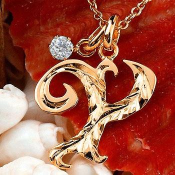 ハワイアンジュエリー イニシャル Y ネックレス ピンクゴールドk10 ペンダント ダイヤモンド アルファベット レディース チェーン 人気