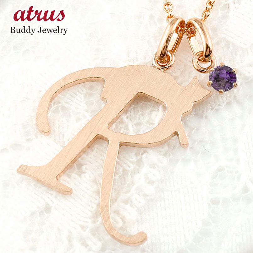 イニシャル R 猫 ネックレス アメジスト  ピンクゴールドk18 ペンダント アルファベット ネーム ネコ ねこ 18金  ヘアライン仕上げ レディース チェーン 人気 2月誕生石