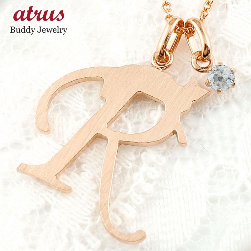 イニシャル R 猫 ネックレス アクアマリン  ピンクゴールドk18 ペンダント アルファベット ネーム ネコ ねこ 18金  ヘアライン仕上げ レディース チェーン 人気 3月誕生石