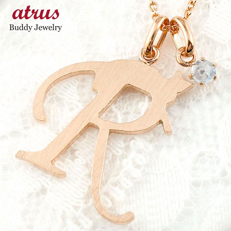 イニシャル R 猫 ネックレス ブルームーンストーン  ピンクゴールドk18 ペンダント アルファベット ネーム ネコ ねこ 18金  ヘアライン仕上げ レディース チェーン 人気 6月誕生石