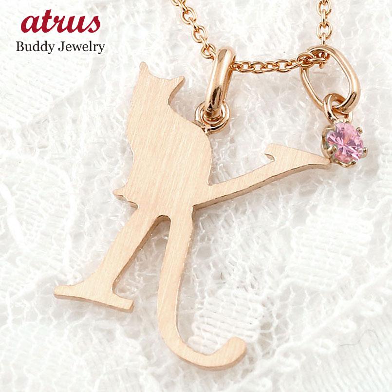 イニシャル K 猫 ネックレス ピンクサファイア  ピンクゴールドk18 ペンダント アルファベット ネーム ネコ ねこ 18金  ヘアライン仕上げ レディース チェーン 人気 9月誕生石