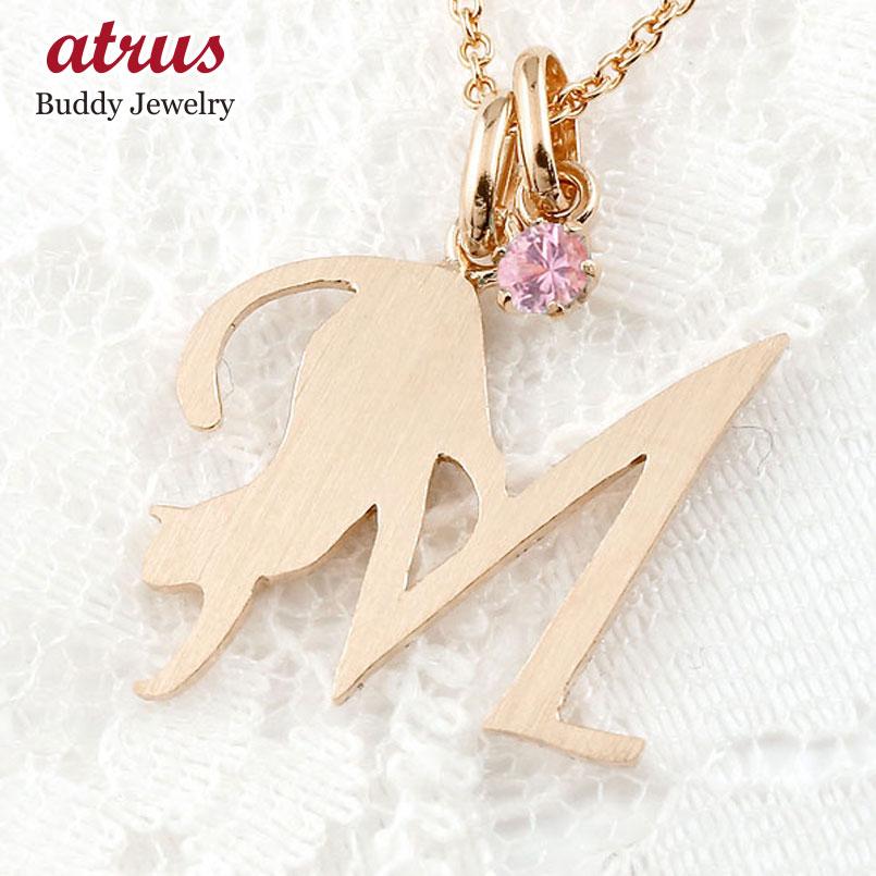イニシャル M 猫 ネックレス ピンクサファイア  ピンクゴールドk10 ペンダント アルファベット ネーム ネコ ねこ 10金  ヘアライン仕上げ レディース チェーン 人気 9月誕生石