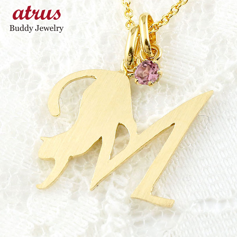 イニシャル M 猫 ネックレス ピンクトルマリン  イエローゴールドk18 ペンダント アルファベット ネーム ネコ ねこ 18金  ヘアライン仕上げ レディース チェーン 人気 10月誕生石