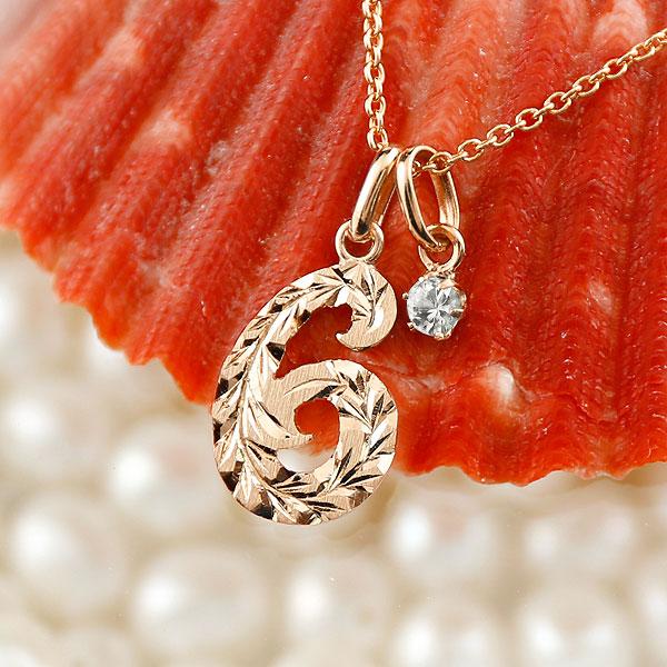 ハワイアンジュエリー 数字 6 ダイヤモンド ネックレス ペンダント ピンクゴールドk10 ナンバー レディース チェーン 人気 4月誕生石