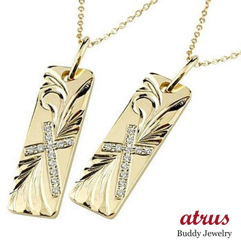 ペアネックレス ペアペンダント ハワイアンジュエリー クロス ダイヤモンド ネックレス イエローゴールドk18 ペンダント 十字架 18金 チェーン 人気 ダイヤ