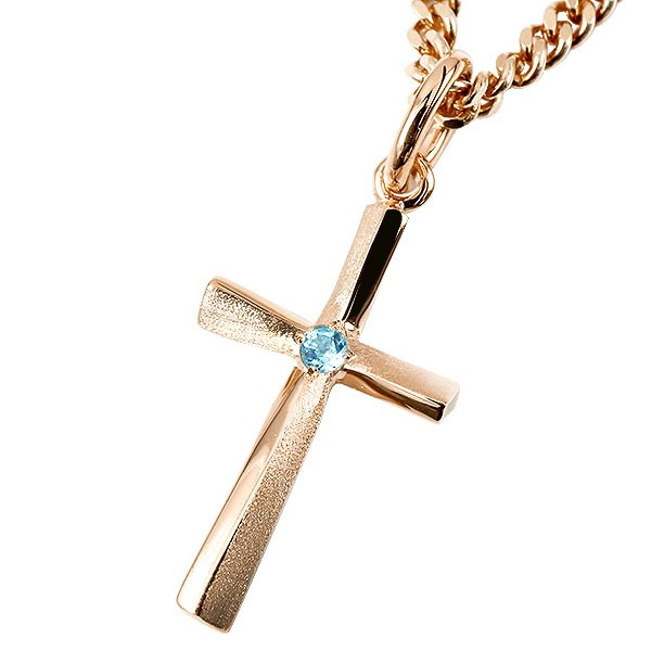 ネックレス メンズ 喜平用 キヘイ クロス ブルートパーズ ピンクゴールドK18 ペンダント 十字架 シンプル つや消し 男性用 キヘイチェーン