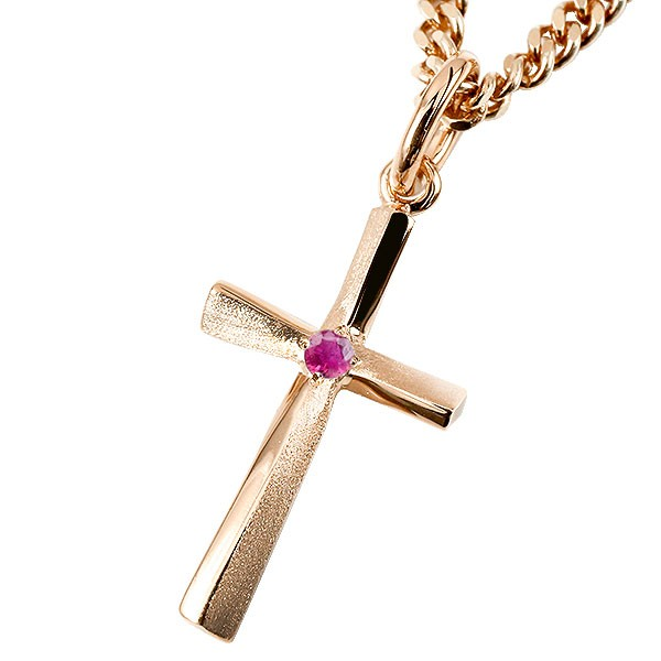 ネックレス メンズ 喜平用 キヘイ クロス ルビー ピンクゴールドk10 ペンダント 十字架 シンプル つや消し 男性用 キヘイチェーン