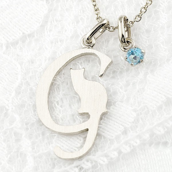 イニシャル G 猫 ネックレス ブルートパーズ  ホワイトゴールドk18 ペンダント アルファベット ネーム ネコ ねこ 18金  ヘアライン仕上げ レディース チェーン 人気 10月誕生石