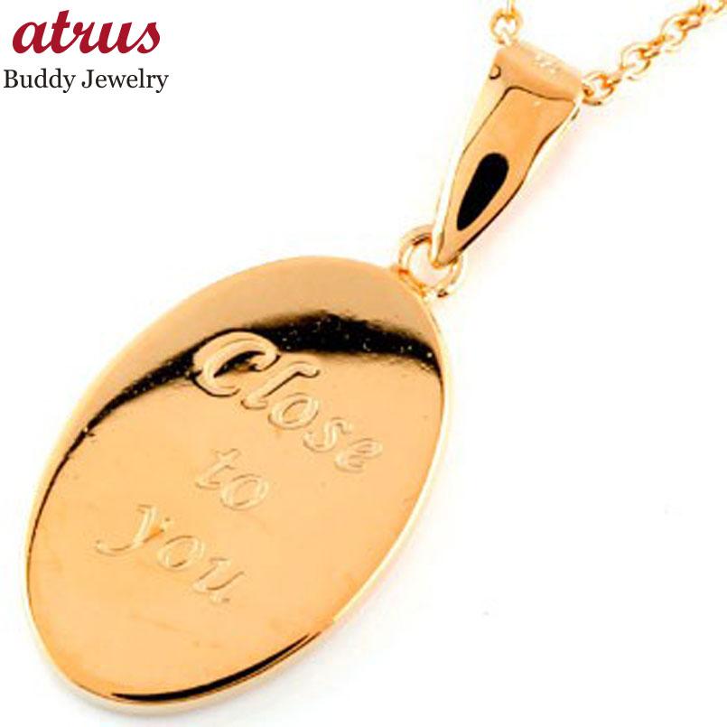 メンズ プレート ネックレス ピンクゴールドk18 ペンダント オーバル 楕円形 ネームプレート オーダー 文字 刻印 18金 男性用 人気