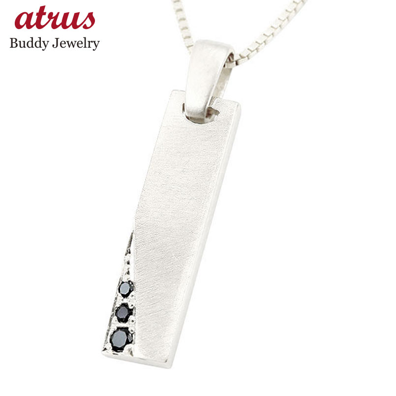 メンズ ネックレス ホワイトゴールドk10 バーネックレス ダイヤモンド  ダイヤ ペンダント 10金 10k チェーン プレートネックレス ホーニング加工 つや消し