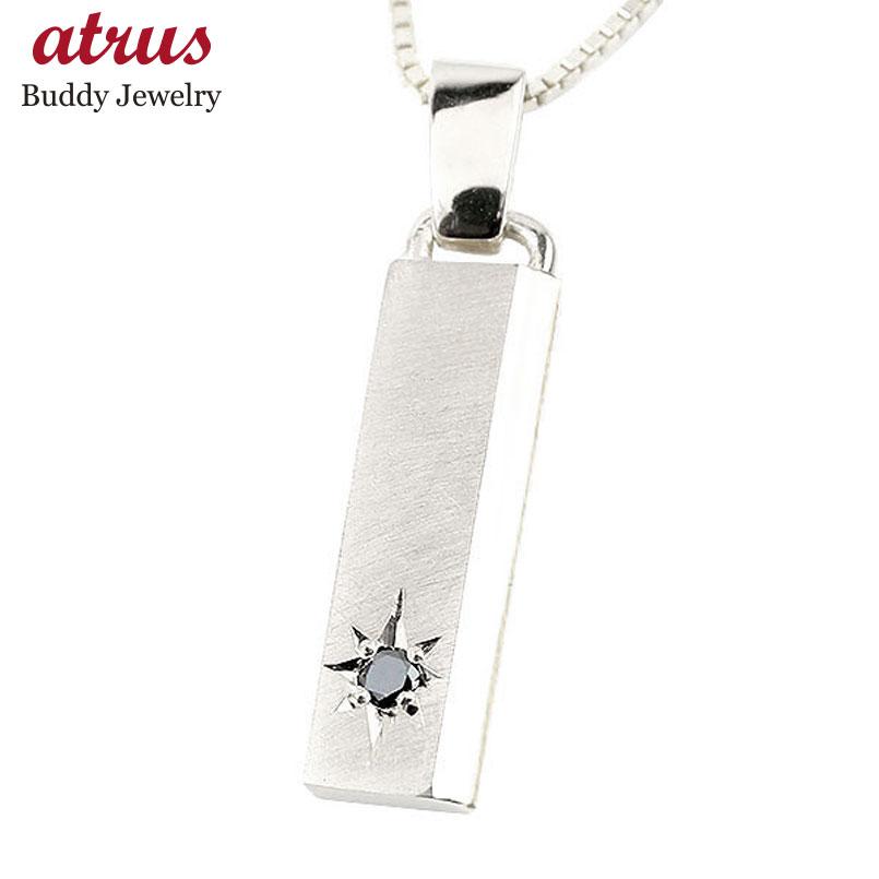 メンズ プラチナネックレス バーネックレス ブラックダイヤモンド  ダイヤ ペンダント pt900 チェーン プレートネックレス ホーニング加工 つや消し