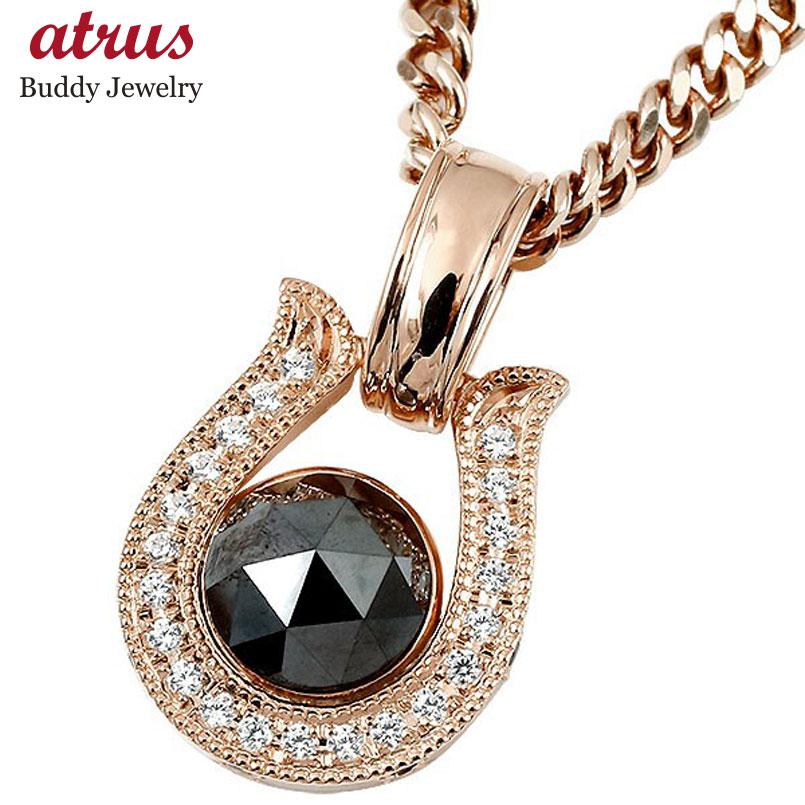 メンズ ネックレス ピンクゴールドk10 喜平用 ブラックダイヤモンド 大粒 ダイヤモンド 馬蹄 ペンダント シンプル ホースシュー 蹄鉄 チェーン キヘイ 男性用