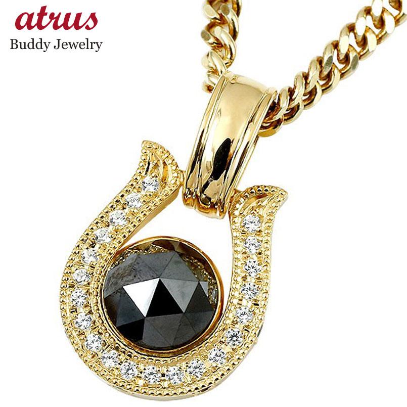 メンズ ネックレス イエローゴールドk18 喜平用 ブラックダイヤモンド 大粒 馬蹄 ペンダント シンプル ホースシュー 蹄鉄 チェーン キヘイ 男性用