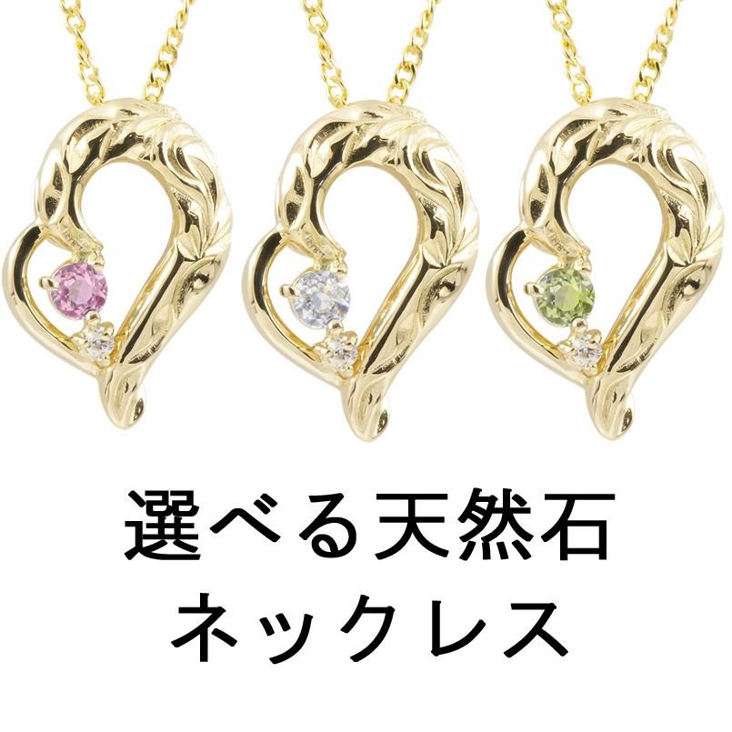 ハワイアンジュエリー ネックレス 選べる ダイヤモンド イエローゴールドk18 ハート チェーン ネックレス レディース オープンハート プレゼント 女性