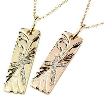 ペアネックレス ペアペンダント ハワイアンジュエリー クロス ダイヤモンド ネックレス イエローゴールドk18 ペンダント ピンクゴールドk18 十字架 チェーン 人気 ダイヤ